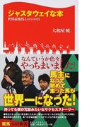 ジャスタウェイな本 世界最強馬との1640日 (競馬ベスト新書)(競馬ベスト新書)