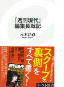 「週刊現代」編集長戦記 (イースト新書)(イースト新書)