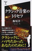 クラシック音楽のトリセツ (SB新書)(SB新書)