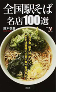 全国駅そば名店100選 (新書y)
