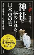 神社に秘められた日本史の謎