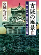 古城の風景II―一向一揆の城 徳川の城 今川の城―(新潮文庫)(新潮文庫)