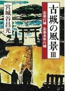 古城の風景III―北条の城 北条水軍の城―(新潮文庫)(新潮文庫)