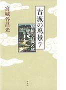 古城の風景 7―桶狭間合戦の城―(新潮文庫)