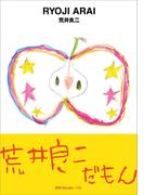 ggg Books 113 荒井 良二(世界のグラフィックデザイン)