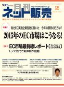 月刊ネット販売 2015年2月号