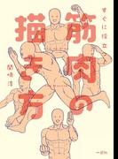 すぐに役立つ! 筋肉の描き方(1)