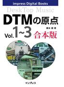 DTMの原点 Vol.1~3 合本版(impress Digital Books)