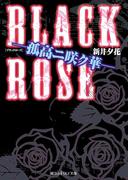 BLACK ROSE ―孤高ニ咲ク華―(魔法のiらんど文庫)