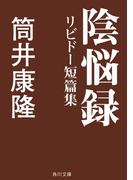 陰悩録 リビドー短篇集(角川文庫)