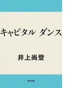 【期間限定価格】キャピタル ダンス(角川文庫)