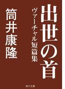 出世の首 ヴァーチャル短篇集(角川文庫)