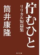 佇むひと リリカル短篇集(角川文庫)