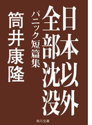 日本以外全部沈没 パニック短篇集(角川文庫)
