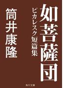 如菩薩団 ピカレスク短篇集(角川文庫)