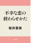 不幸な恋の終わらせかた(角川文庫)