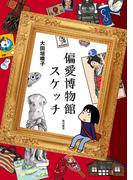 偏愛博物館スケッチ(角川書店単行本)