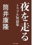 夜を走る トラブル短篇集(角川文庫)