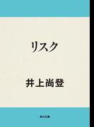 リスク(角川文庫)