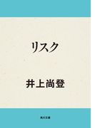 【期間限定価格】リスク(角川文庫)
