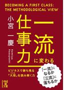 一流に変わる仕事力(中経の文庫)