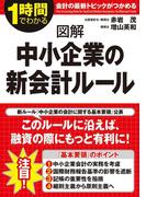 【期間限定価格】図解 中小企業の新会計ルール(中経出版)