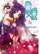殺×愛6 ―きるらぶ SIX―(富士見ファンタジア文庫)