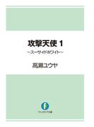 攻撃天使1 ~スーサイドホワイト~(富士見ファンタジア文庫)