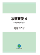 攻撃天使4 ~トラペジウム~(富士見ファンタジア文庫)
