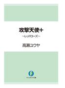 攻撃天使+ ~レッドローズ~(富士見ファンタジア文庫)