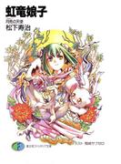 虹竜娘子 月亮の天使(富士見ファンタジア文庫)