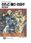 ジャッジメント・ワールド されど〈偽り〉の日々(富士見ファンタジア文庫)