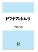トウヤのホムラ(富士見ファンタジア文庫)