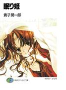 眠り姫(富士見ファンタジア文庫)