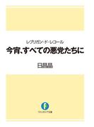 【期間限定価格】レブリガン・ド・レコール 今宵、すべての悪党たちに(富士見ファンタジア文庫)