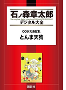 【セット限定商品】009大あばれ とんま天狗