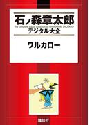 【セット限定商品】ワルカロー