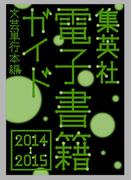 集英社電子書籍ガイド2014‐2015 文芸単行本編(集英社文芸単行本)