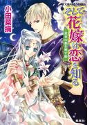 そして花嫁は恋を知る9 黄金の都を興す姫(コバルト文庫)