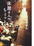 床屋さんへちょっと(集英社文庫)