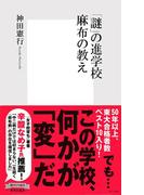 「謎」の進学校 麻布の教え(集英社新書)