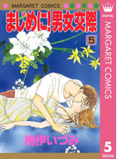 まじめに!男女交際 5(マーガレットコミックスDIGITAL)