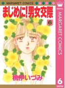 まじめに!男女交際 6(マーガレットコミックスDIGITAL)