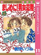 まじめに!男女交際 11(マーガレットコミックスDIGITAL)