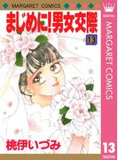 まじめに!男女交際 13(マーガレットコミックスDIGITAL)