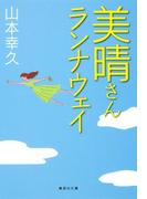 美晴さんランナウェイ(集英社文庫)