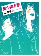 笑う招き猫(集英社文庫)