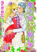 魔法使いの願い事(13)(ロマンス宣言)