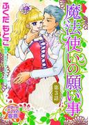 魔法使いの願い事(16)(ロマンス宣言)