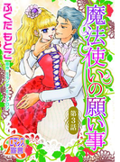 魔法使いの願い事(18)(ロマンス宣言)